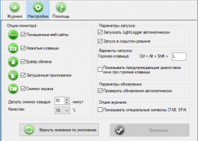 LightLogger screenshot